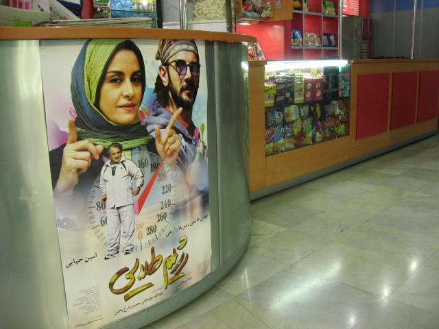 Peli iraní